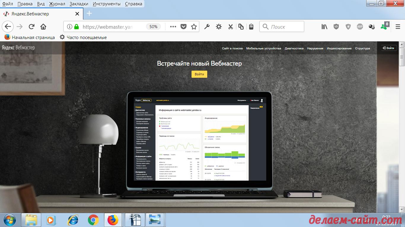Яндекс Вебмастер добавление сайта