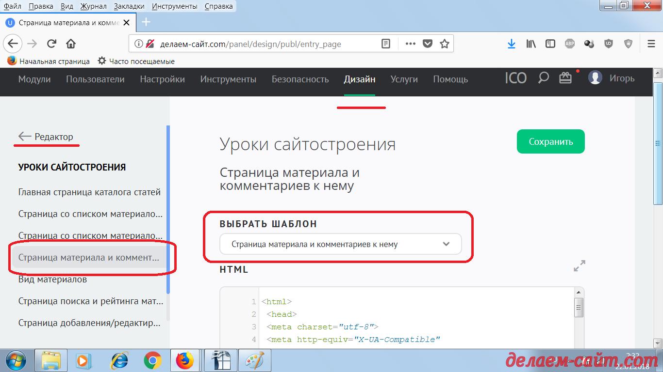 Вставка кода кнопок Поделиться в каталог статей сайта