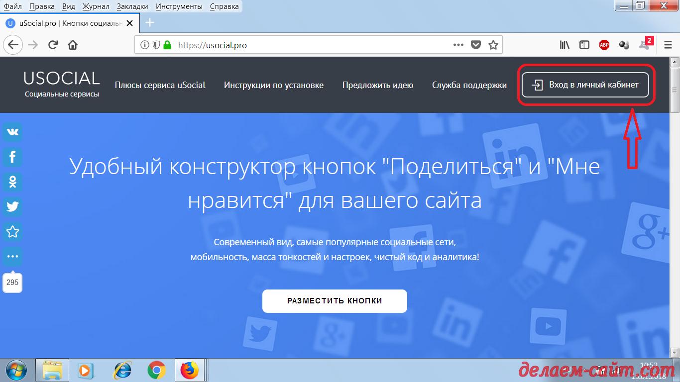 Кнопки Поделиться в соцсетях Регистрация в сервисах