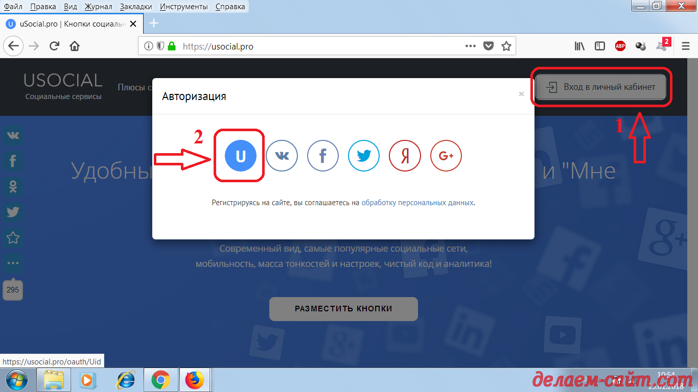 Регистрация в сервисе социальных кнопок Поделиться