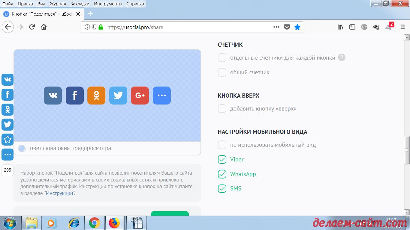 Настройка социальных кнопок для сайта