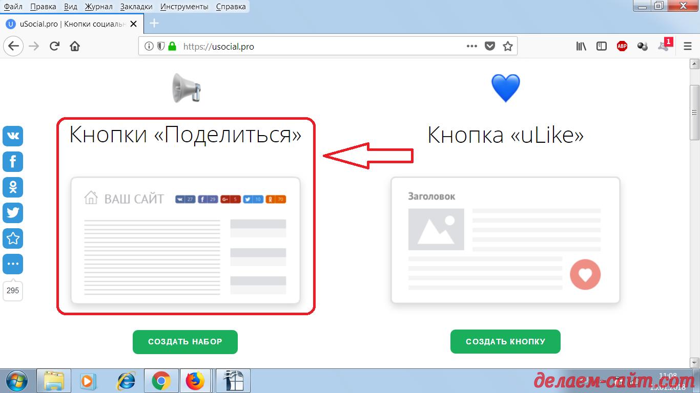 Создание набора кнопок поделиться для сайта