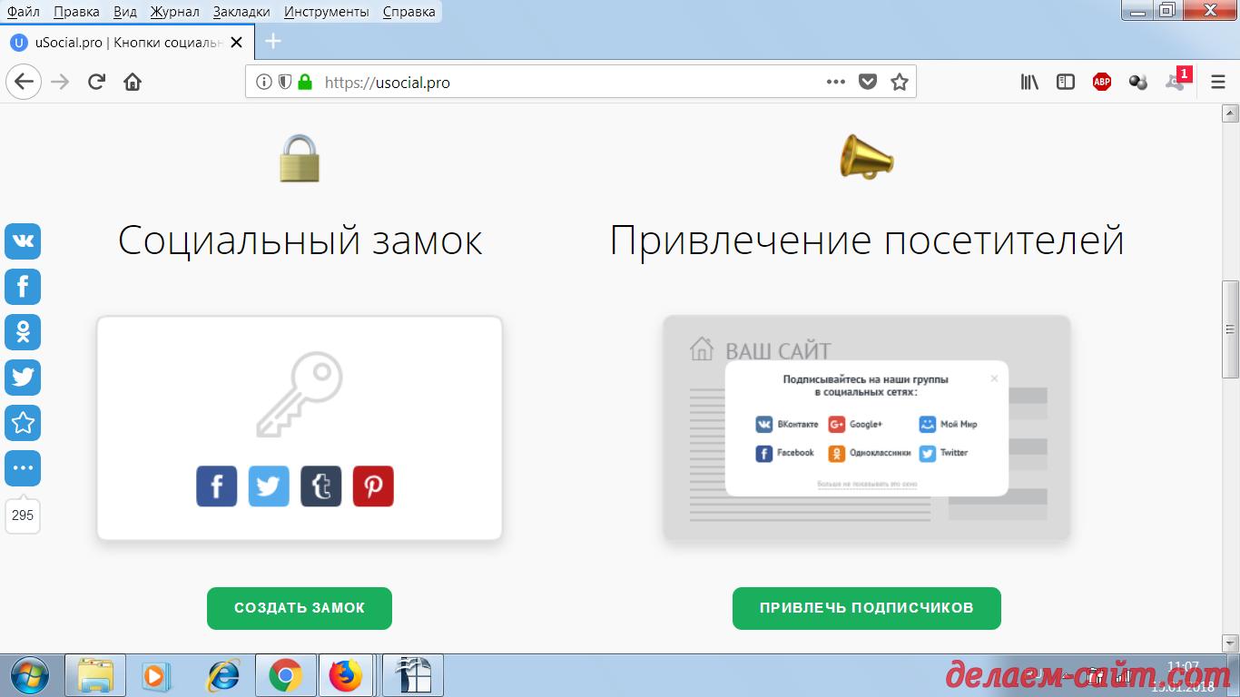 Выбор кнопок социальных сетей