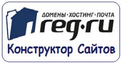 Регистратор доменных имён reg.ru