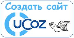 Создать безплатный сайт в конструкторе uCoz