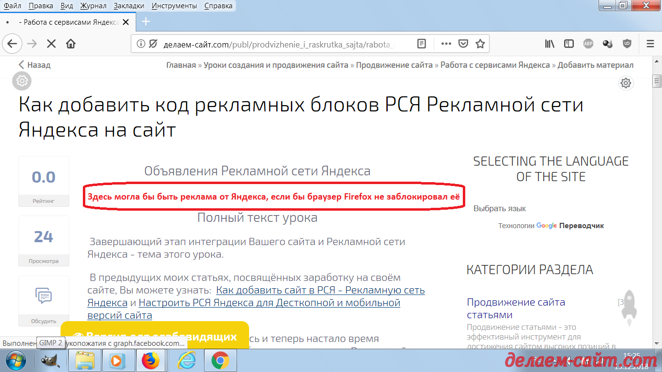 Блокировка рекламы Яндекса браузером