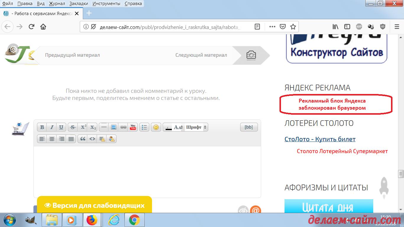 Блокировка рекламы Яндекса браузером Firefox
