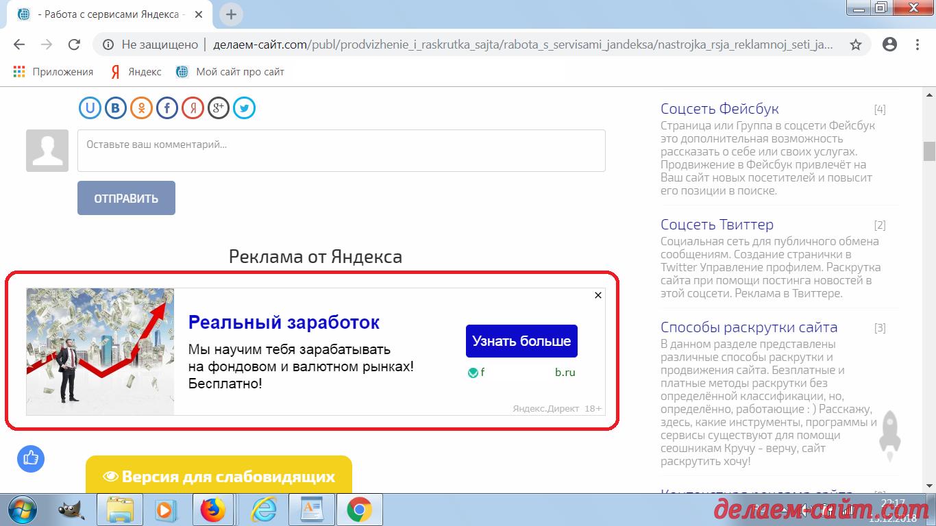 Обявление Рекламной сети Яндекса на страницах сайта