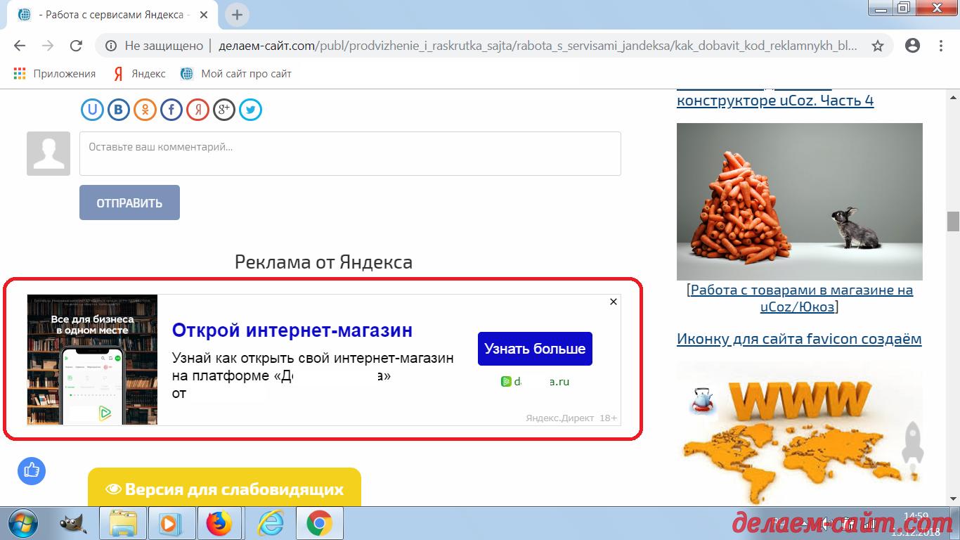 Обявления Рекламной сети Яндекса на страницах сайта