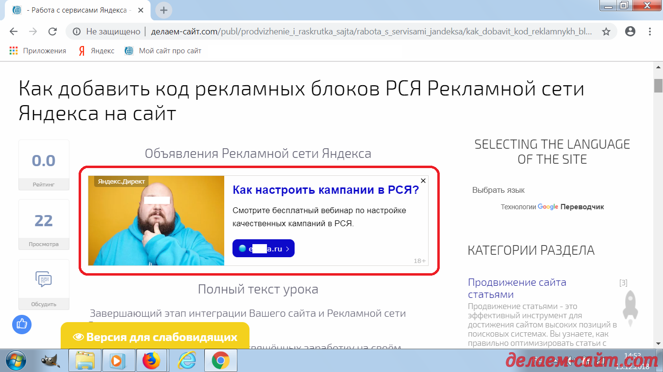 Обявления РСЯ Яндекса на страницах сайта