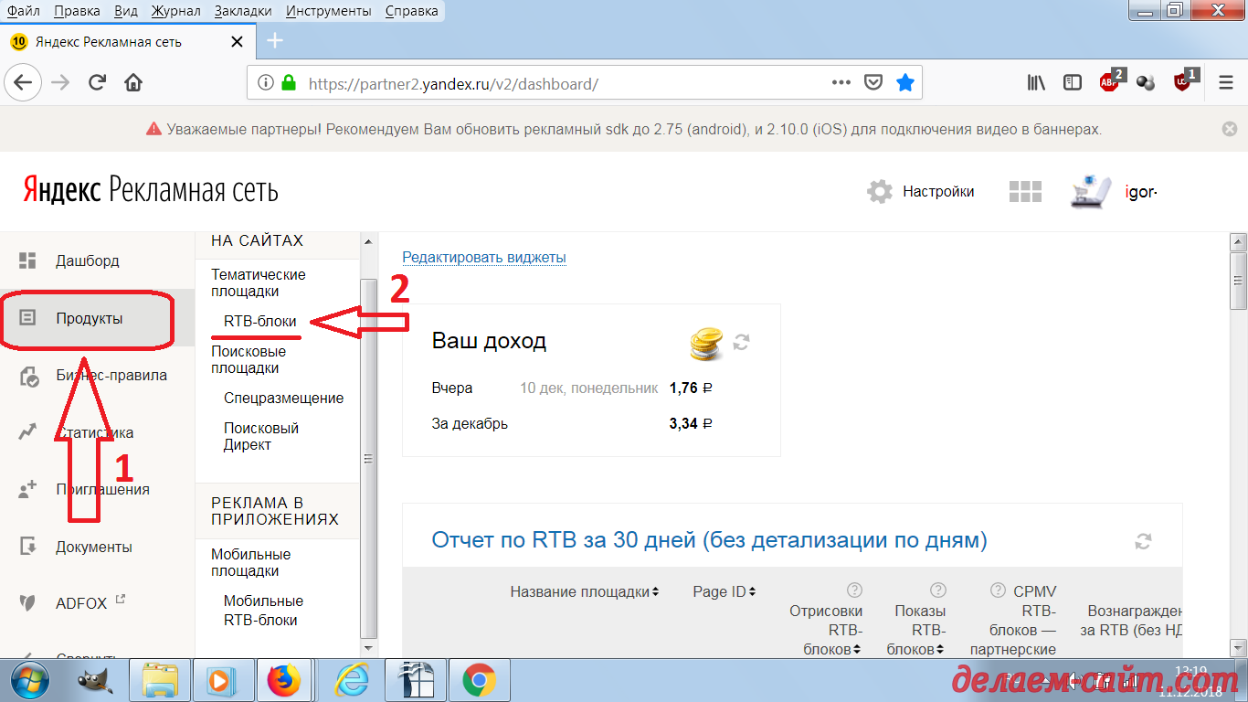 РСЯ Яндекса вставка кода RTB блока на сайт