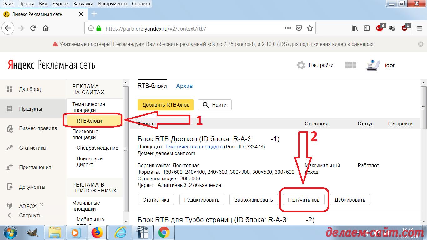 Рекламная сеть Яндекса вставка кода RTB блока на сайт