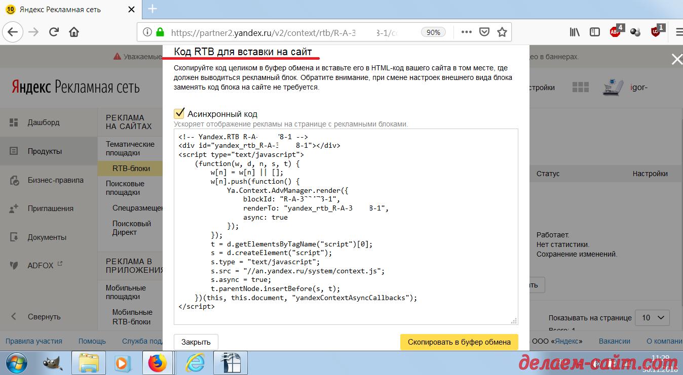Код рекламного блока RTB от РСЯ Яндекса