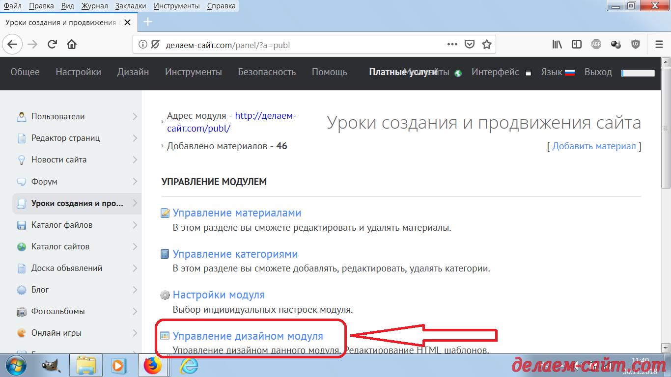 Рекламная сеть Яндекса: вставка рекламного кода RTB блока на сайт