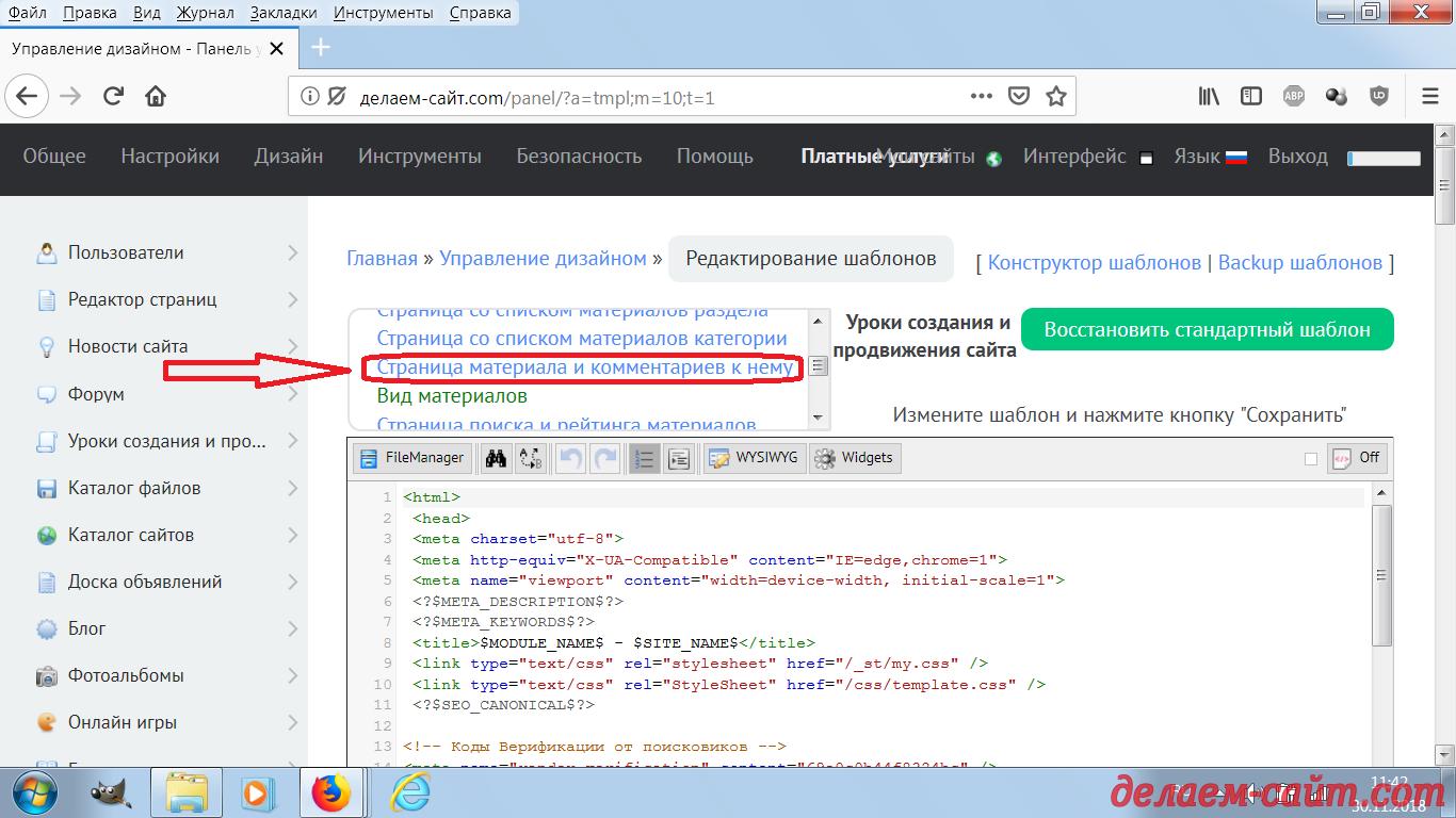 РСЯ Яндекса вставка кода рекламного RTB блока на сайт
