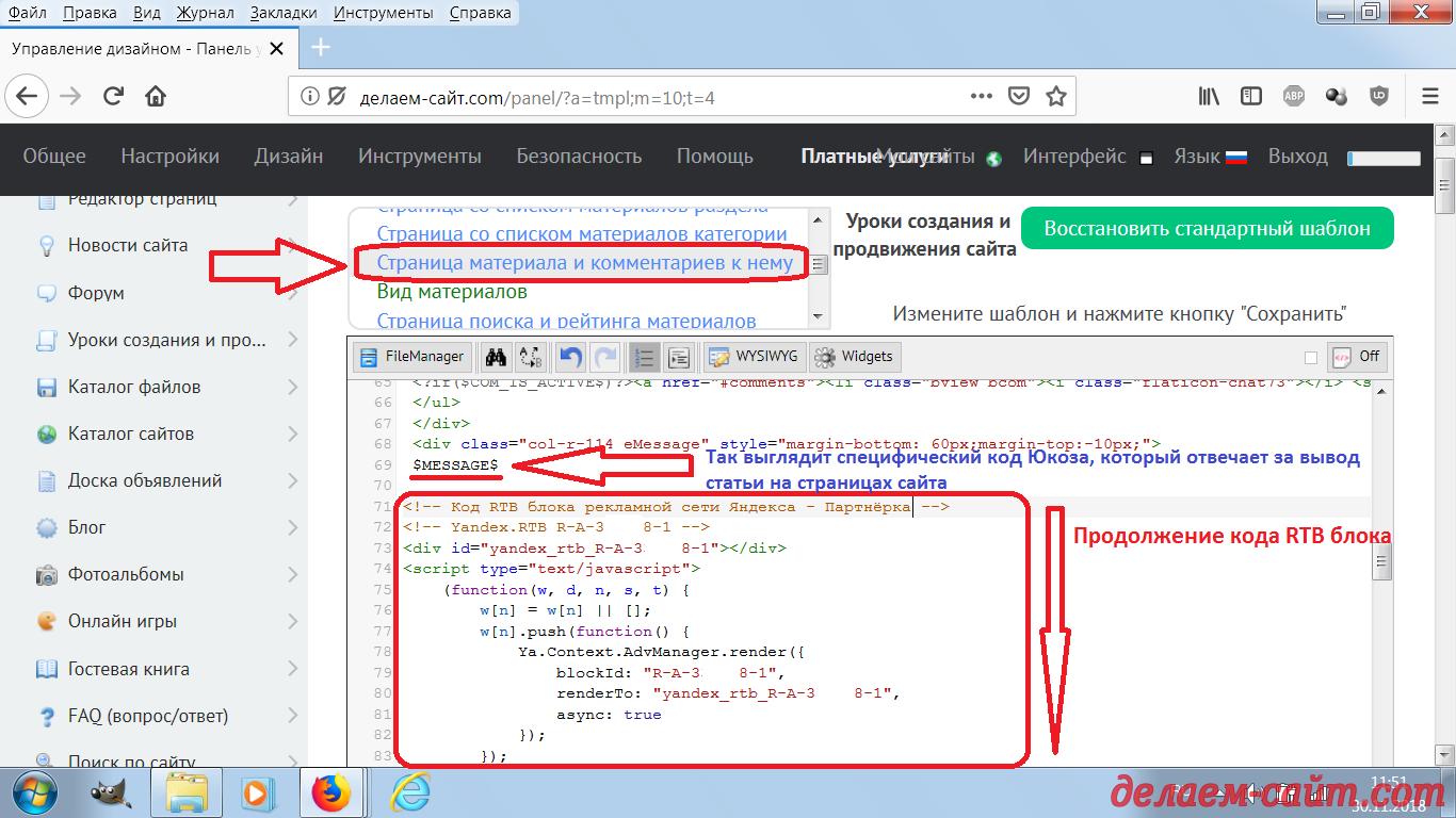 РСЯ Яндекса код RTB блока для вставки на сайт
