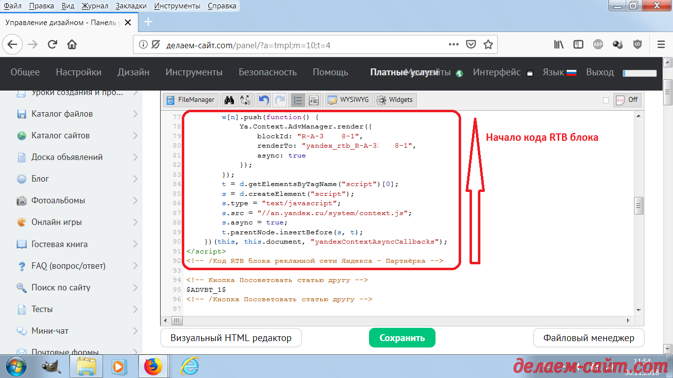 РСЯ вставка кода RTB блока на сайт