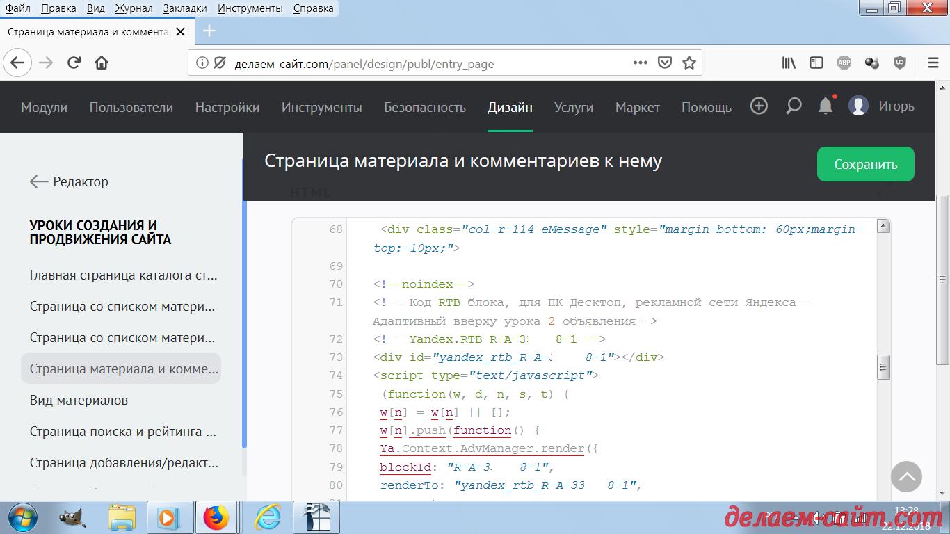 Вставка рекламных блоков РСЯ Яндекса на сайт