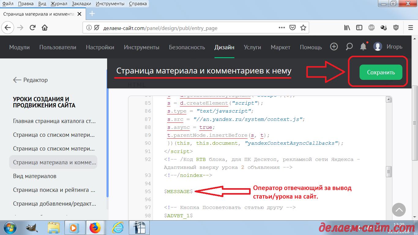 Вставка кода рекламных блоков РСЯ на сайт