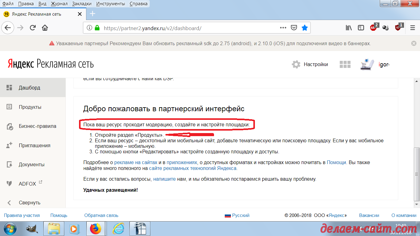 Настройка РСЯ Яндекса