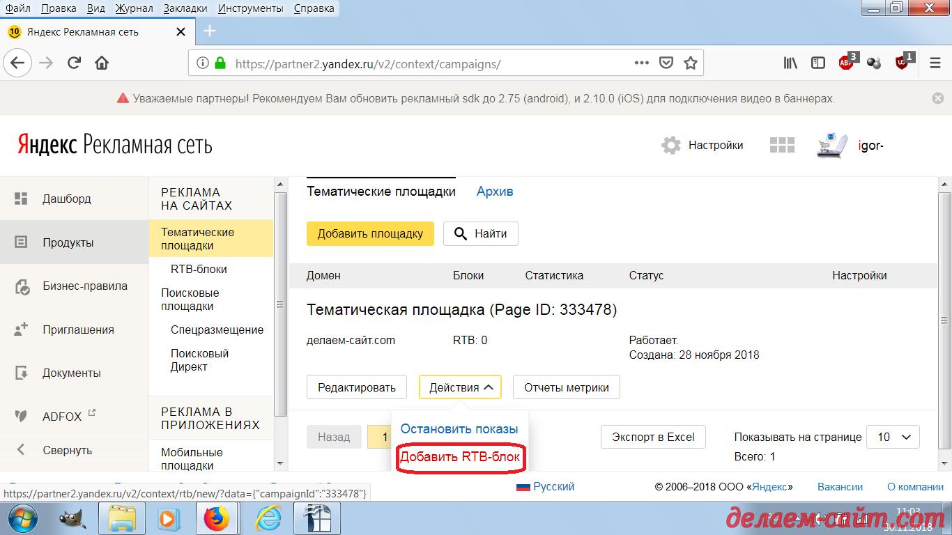 Настройка РСЯ Яндекса Добавить RTB блок