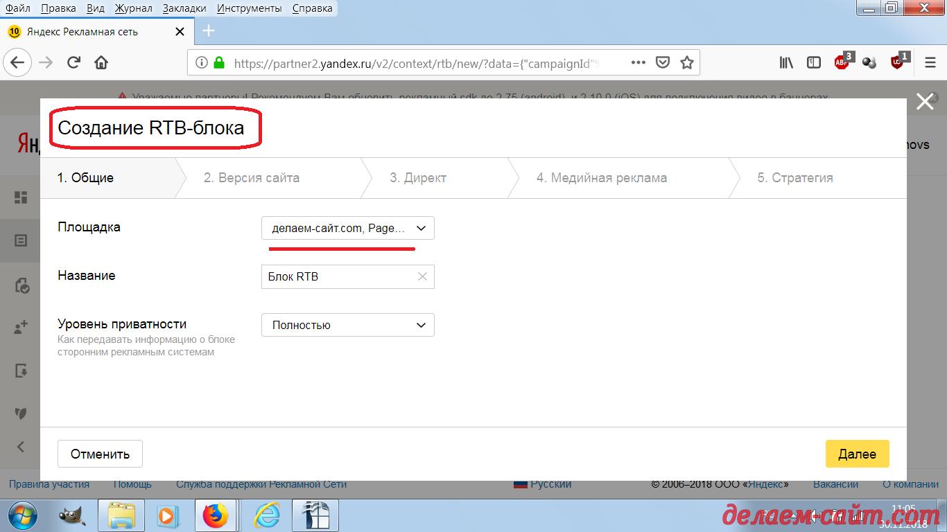 Настройка РСЯ Яндекса Создание RTB блока