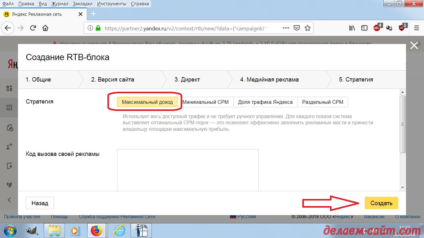 Настройка стратегии показов РСЯ Яндекса RTB блока