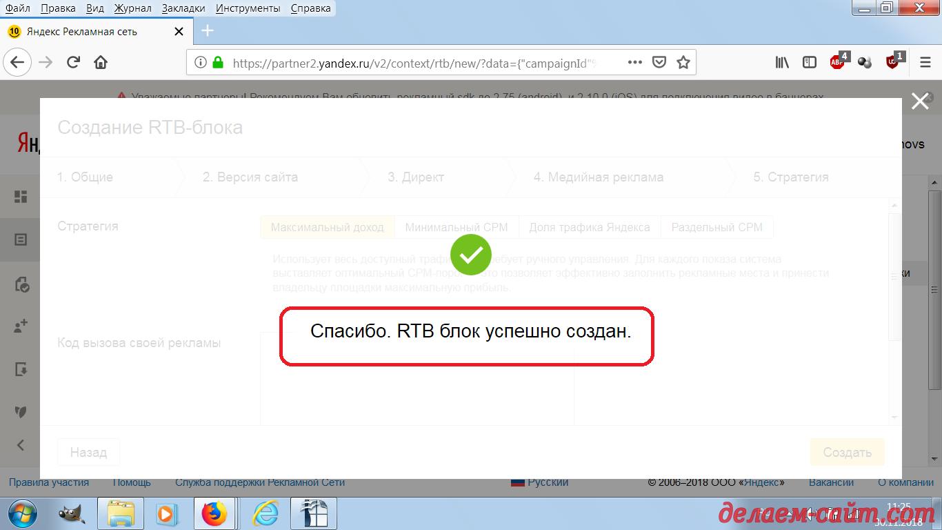 РСЯ Яндекса Создание RTB блока успешно завершено