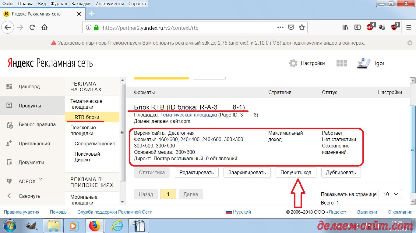 Настройка РСЯ Яндекса Создание RTB блока завершено
