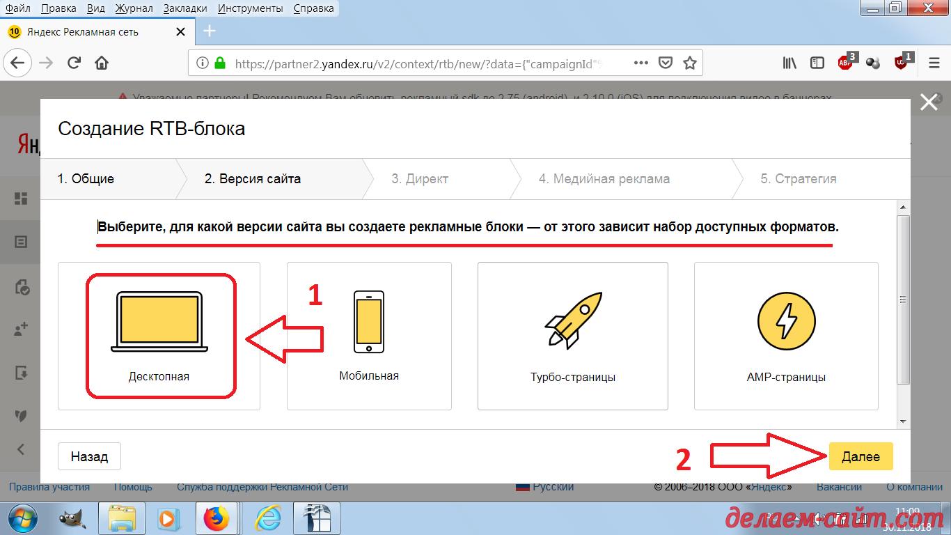 Настраиваем РСЯ Яндекса Создание RTB блока