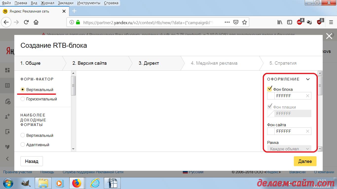 Настройка РСЯ Яндекса Создание и настройка RTB блока
