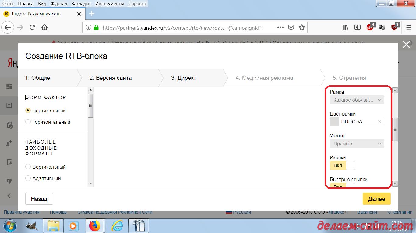 Настройка рекламной сети Яндекса Создание RTB блока