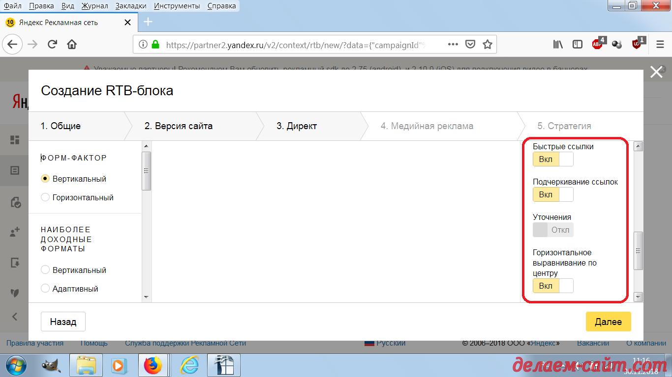 Настройка РСЯ Яндекса Создаём RTB блок