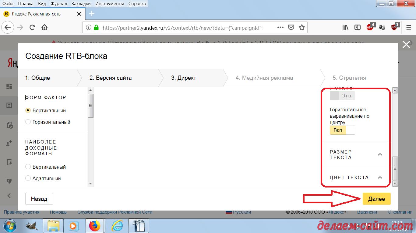 РСЯ Яндекса Создание RTB блока