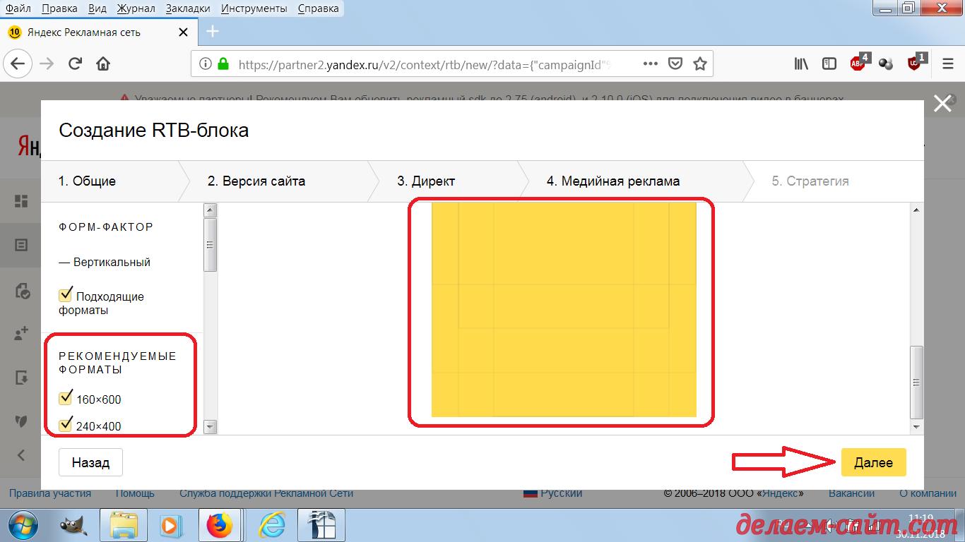 Настройка РСЯ Яндекса настройка размера RTB блока
