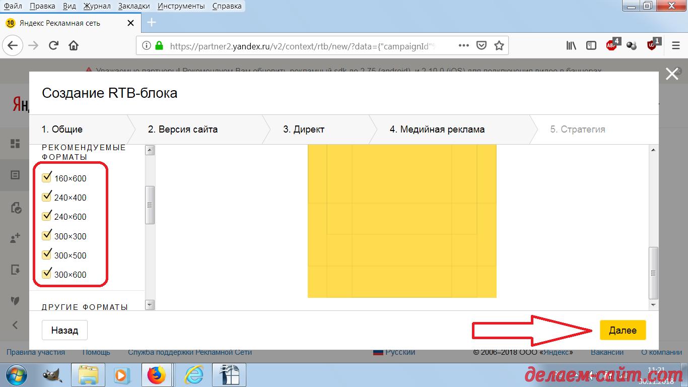 Настройка РСЯ Яндекса размеры RTB блока