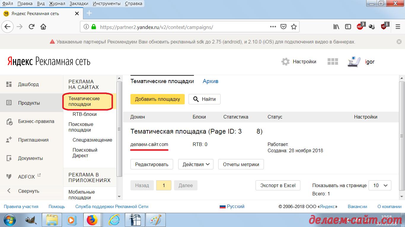 Настройка РСЯ Яндекса тематическая площадкка