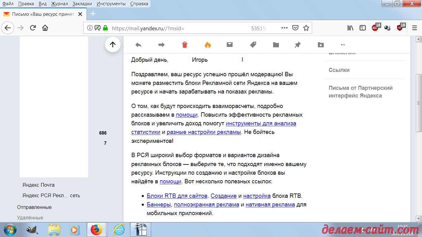Сайт принят в РСЯ письмо от Яндекса