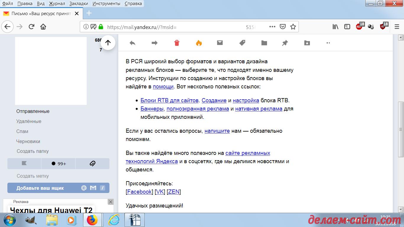 Сайт приняли в Рекламную сеть Яндекса