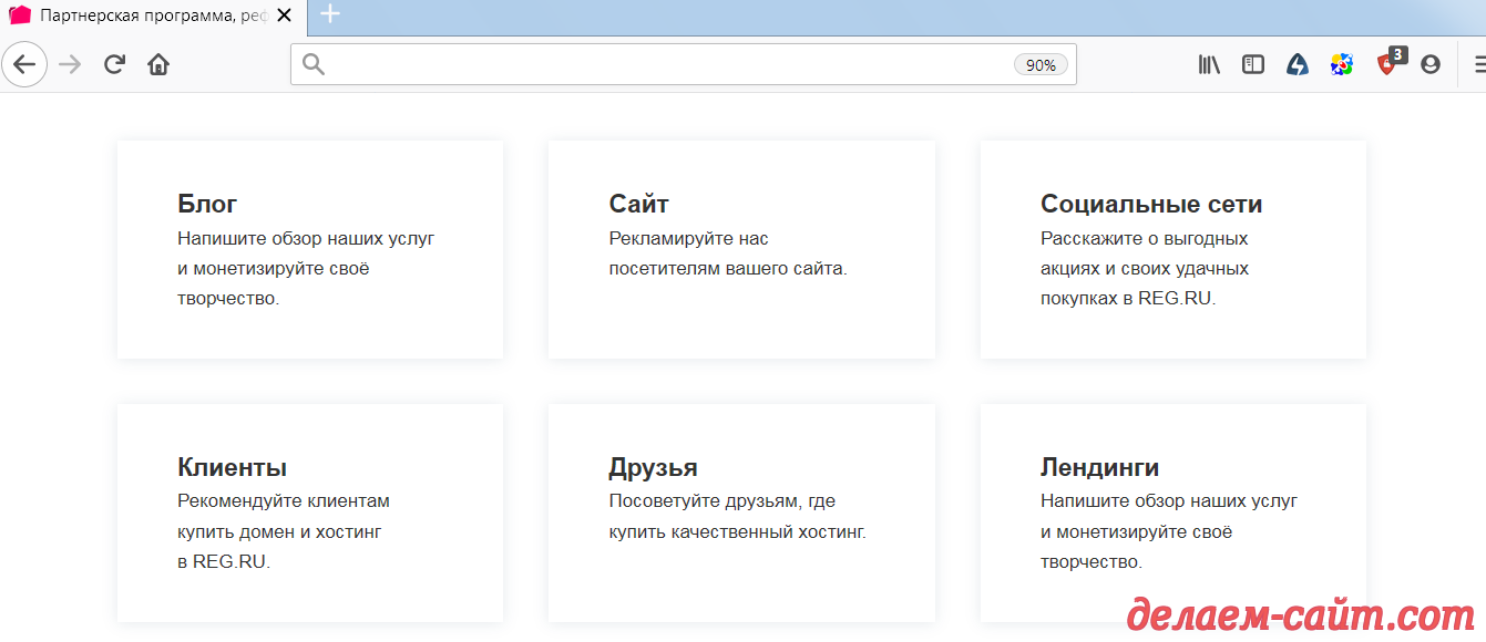 Как работает партнёрская программа reg.ru