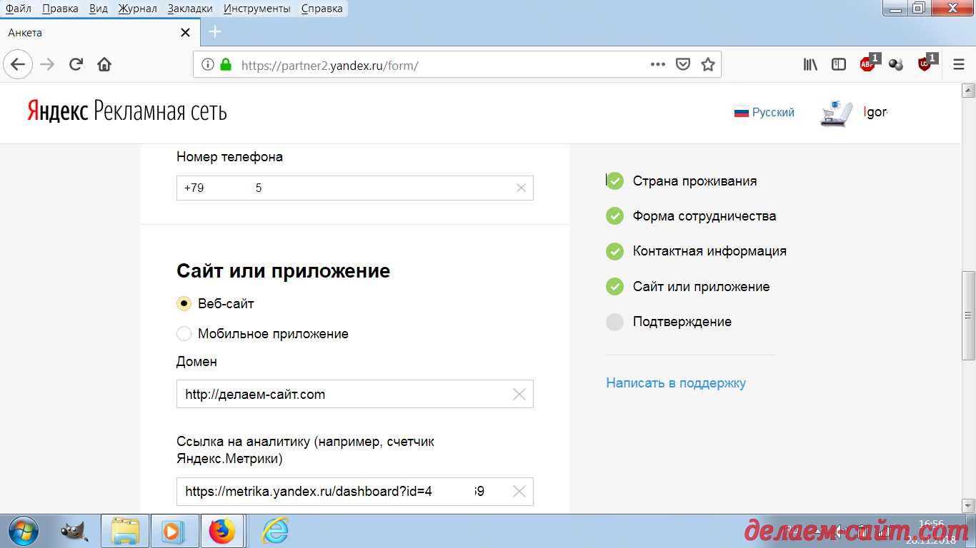 Анкета партнёра Рекламной сети Яндекса