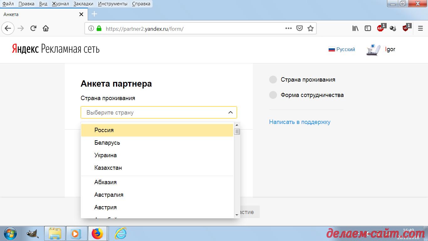 Анкета партнёра РСЯ Рекламной сети Яндекса