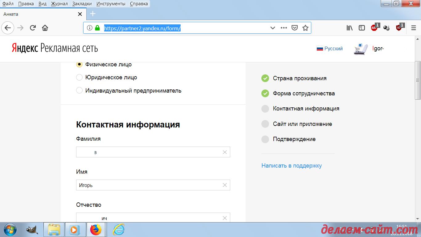 Анкета партнёра РСЯ Рекламной сети Яндекса контактные данные