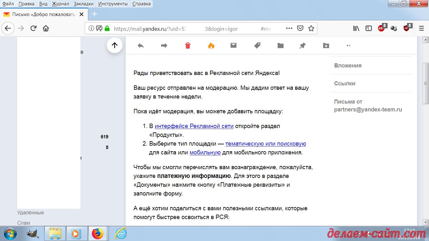 Добро пожаловать в рекламную сеть Яндекса письмо от системы
