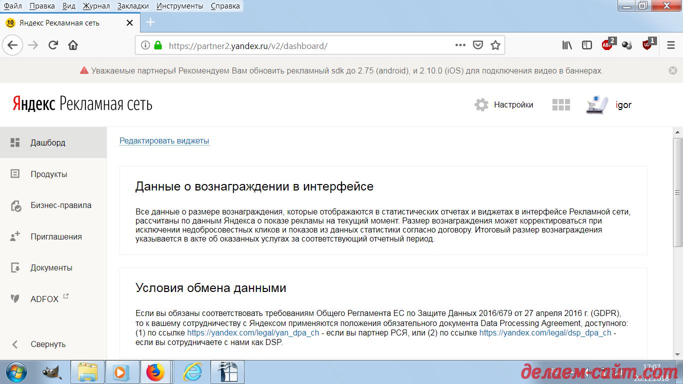 Яндекс Рекламная сеть Дашборд