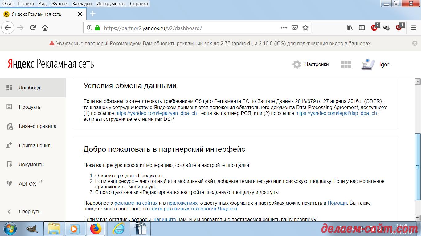 Яндекс Рекламная сеть Партнёрский интерфейс