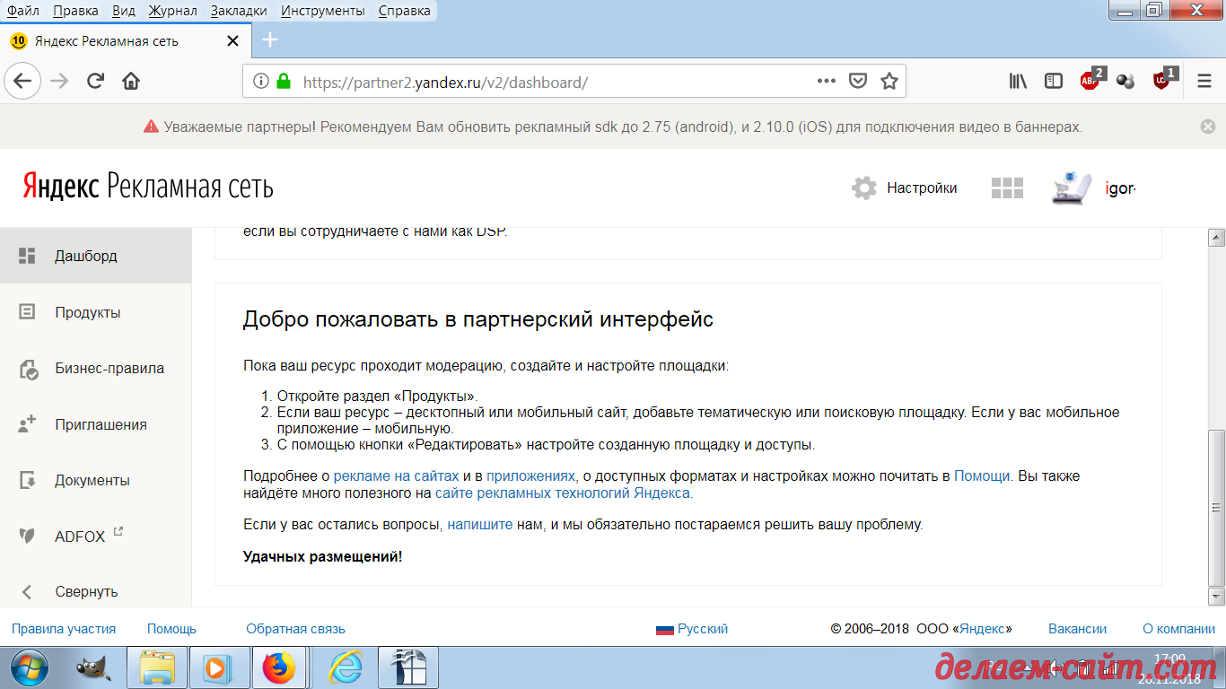 РСЯ Партнёрский интерфейс