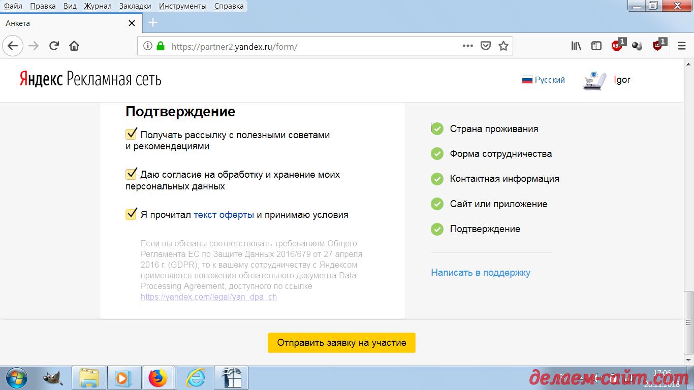 Заявка на участие в РСЯ Рекламной сети Яндекса