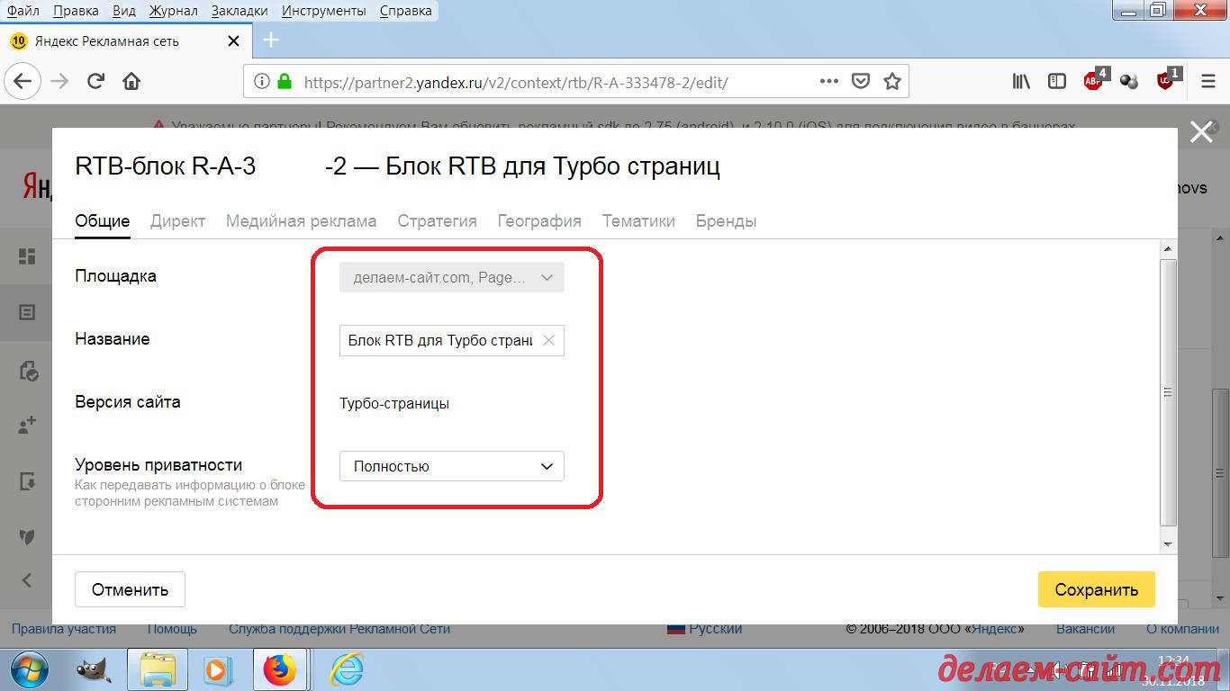 РСЯ для Турбо страниц настроить RTB блок