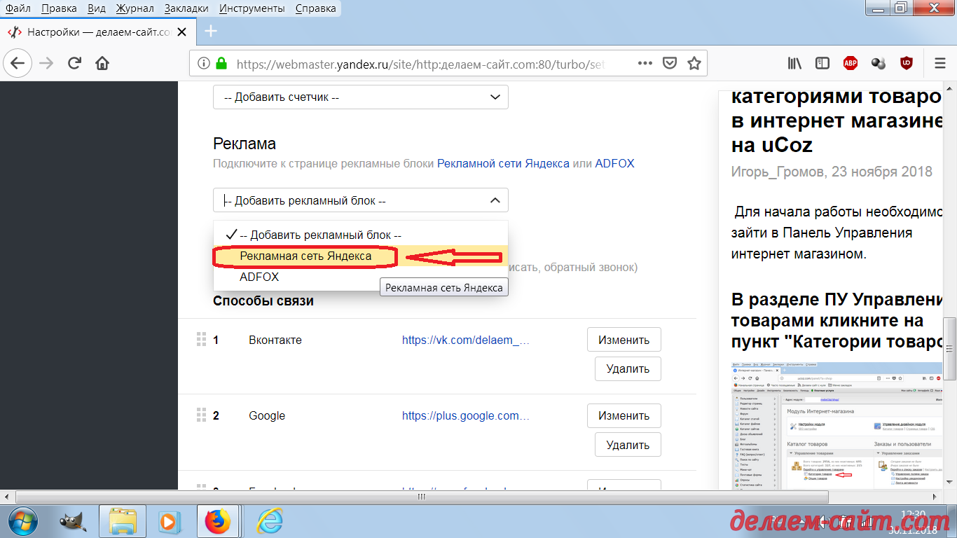 РСЯ для Турбо страниц Реклама Яндекса